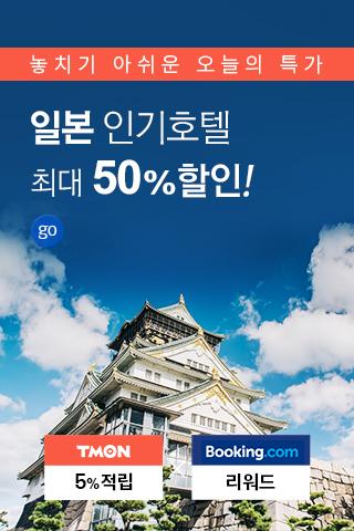 부킹닷컴(일본)